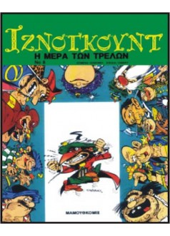 Ιζνογκούντ #8