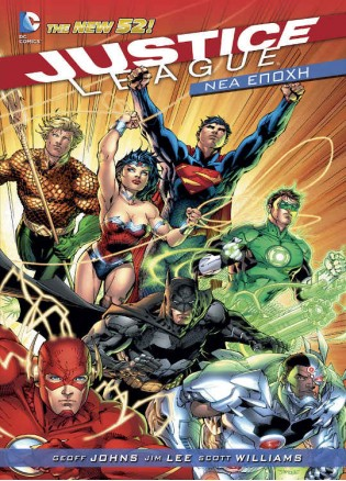 Justice League: Νέα Εποχή