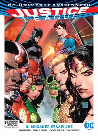 Justice League: Οι Μηχανές Εξάλειψης