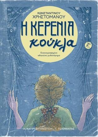 Η Κερένια Κούκλα (Μπλε Εξώφυλλο)