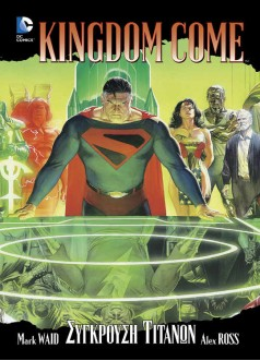 Kingdom Come: Σύγκρουση Τιτάνων
