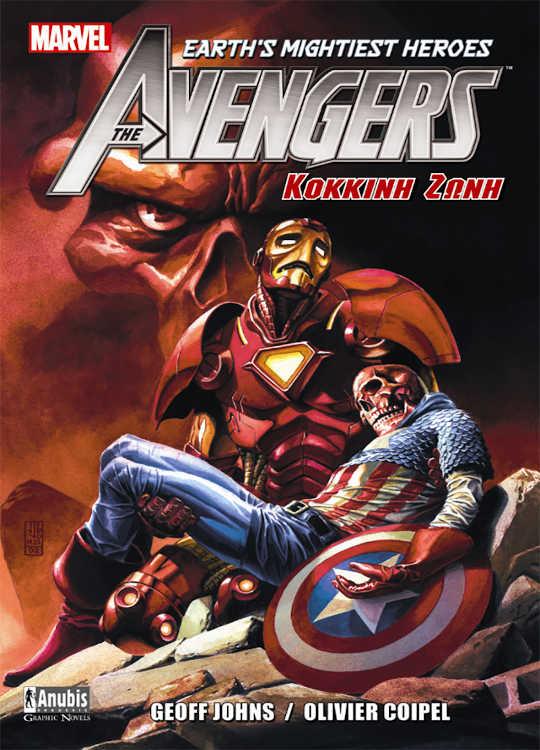 The Avengers: Κόκκινη Ζώνη