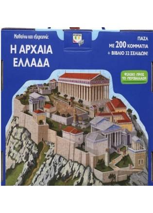 Μαθαίνω Και Εξερευνώ: Η Αρχαία Ελλάδα