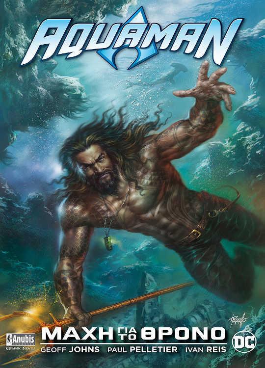 Aquaman: Μάχη Για Το Θρόνο