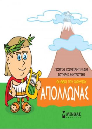 Μικρή Mυθολογία: Απόλλωνας