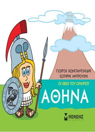 Μικρή Mυθολογία: Αθηνά