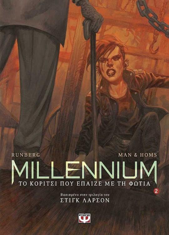 Millennium Graphic #2: Το Κορίτσι Που Έπαιζε Με Τη Φωτιά