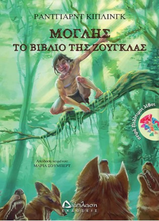 Μόγλης: Το Bιβλίο Tης Zούγκλας