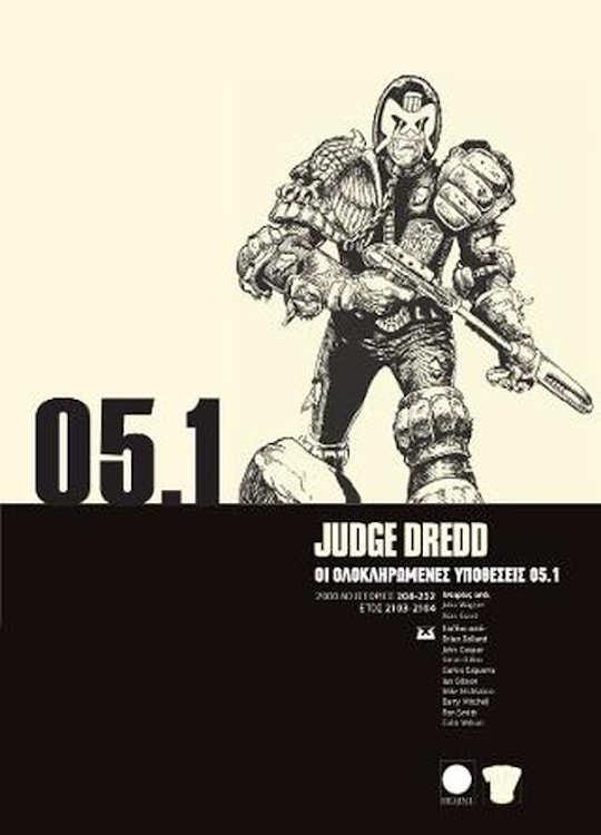 Δικαστής Ντρεντ Οι Ολοκληρωμένες Υποθέσεις 05.1