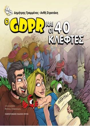 Ο GDPR Kαι Οι 40 Κλέφτες