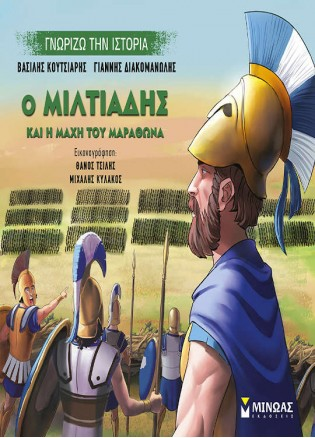 Ο Μιλτιάδης Και Η Μάχη Του Μαραθώνα