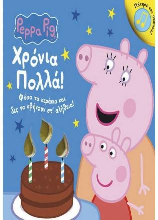 Peppa Pig: Χρόνια Πολλά!