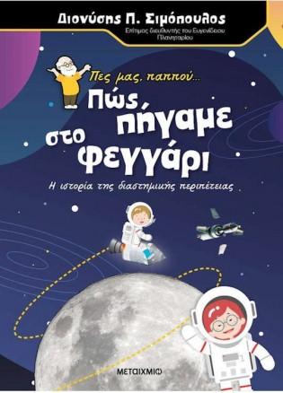 Πες Mας, Παππού... Πως Πήγαμε Στο Φεγγάρι