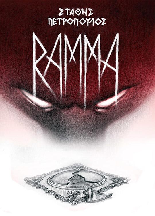 Ramma