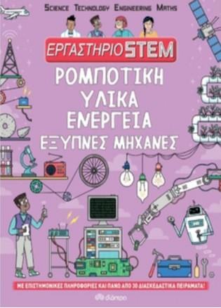 Ρομποτική, Yλικά, Eνέργεια, Έξυπνες Μηχανές