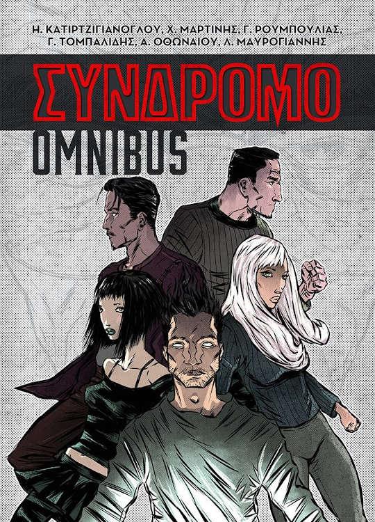 Σύνδρομο Omnibus