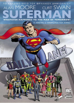 Superman: Τι Απέγινε ο Άνθρωπος Του Αύριο;