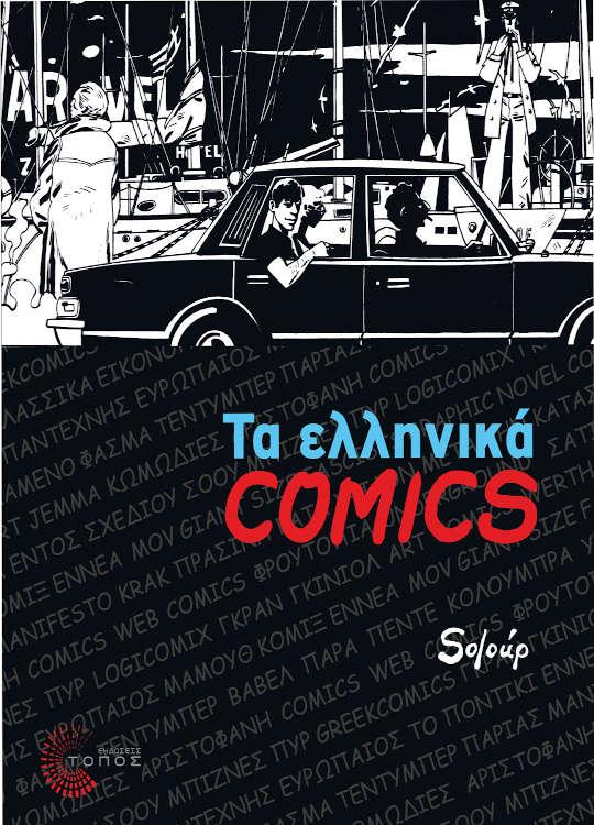 Τα Ελληνικά Comics