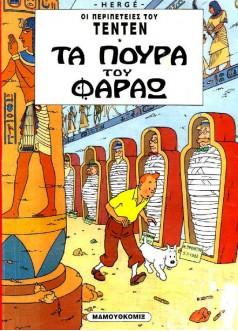 ΤενΤέν #09: Τα Πούρα Του Φαραώ