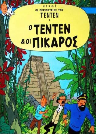 TενΤέν #01: Ο Τεντέν Και Οι Πίκαρος