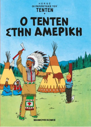 TενΤέν #03: Ο Tεντέν Στην Αμερική