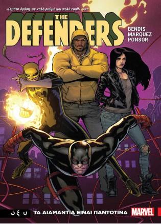 The Defenders: Τα Διαμάντια Είναι Παντοτινά