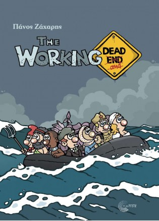 Τhe Working Dead... And