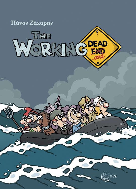 Τhe Working Dead... And