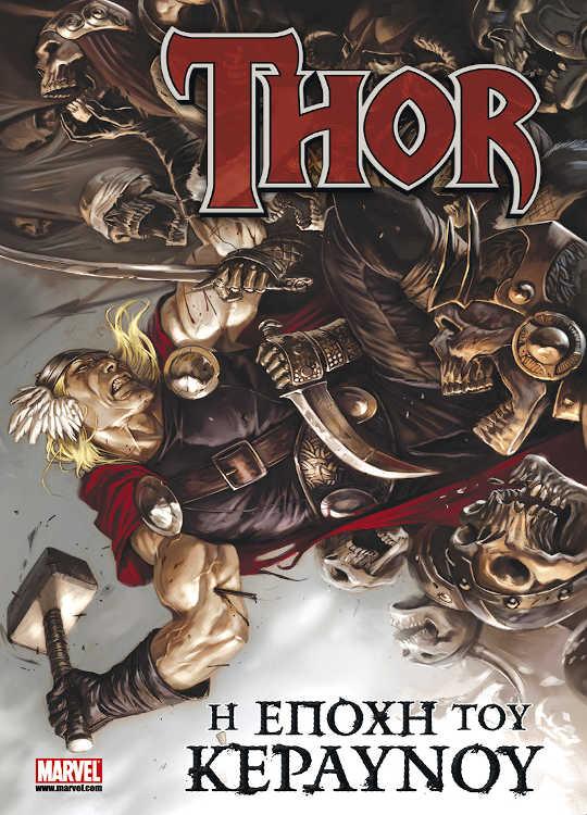 Thor: Η Εποχή του Κεραυνού