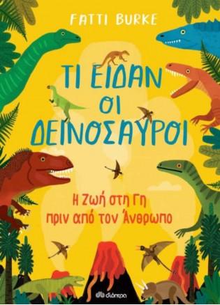 Τι Είδαν Οι Δεινόσαυροι