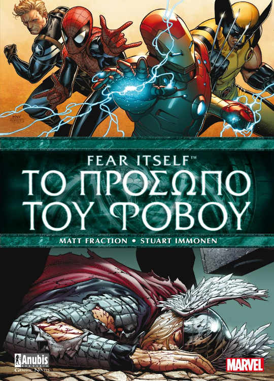 Avengers: Το Πρόσωπο του Φόβου