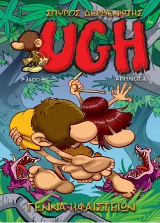 UGH #1: Γέννα Ηφαιστείων