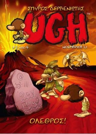 UGH #2: Όλεθρος