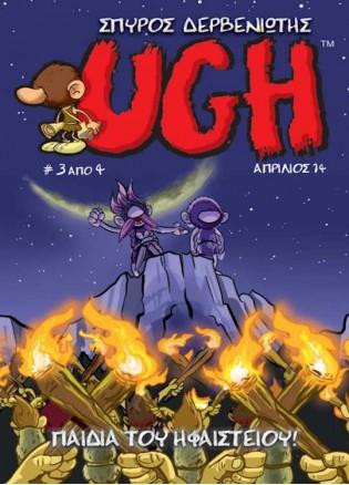 UGH #3: Παιδιά Του Ηφαιστείου