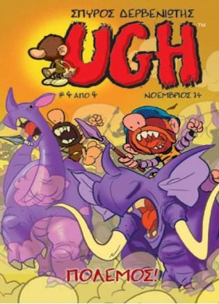 UGH #4: Πόλεμος!