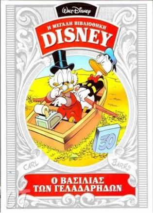 Η Μεγάλη Βιβλιοθήκη Tης Disney #32 - Ο Βασιλιάς Των Γελαδάρηδων