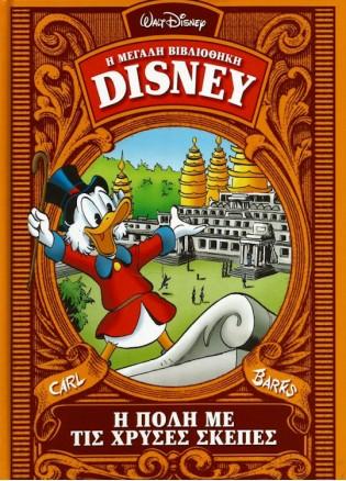 Η Μεγάλη Βιβλιοθήκη Tης Disney #15