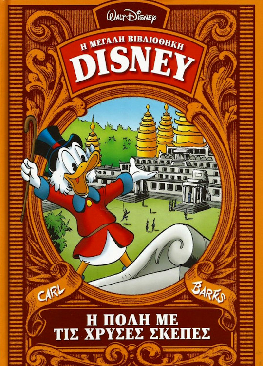Η Μεγάλη Βιβλιοθήκη Tης Disney #15 - Η Πόλη Με Τις Χρυσές Σκεπές