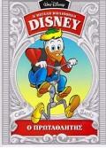 Η Μεγάλη Βιβλιοθήκη Tης Disney #19 - Ο Πρωταθλητής
