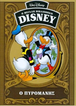 Η Μεγάλη Βιβλιοθήκη Tης Disney #37 - Ο Πυρομανής