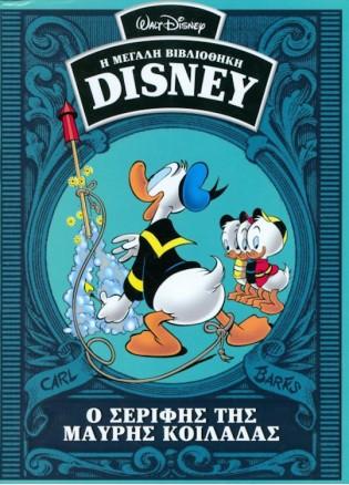 Η Μεγάλη Βιβλιοθήκη Tης Disney #40 - Ο Σερίφης Της Μαύρης Κοιλάδας