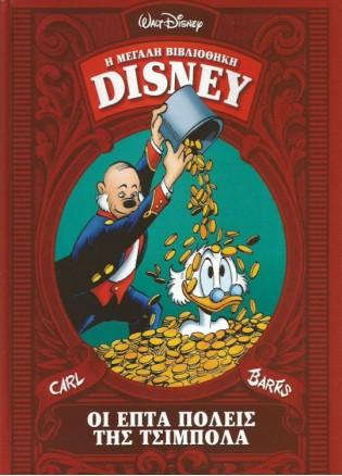 Η Μεγάλη Βιβλιοθήκη Tης Disney #8 - Οι Επτά Πόλεις Της Τσιμπόλα