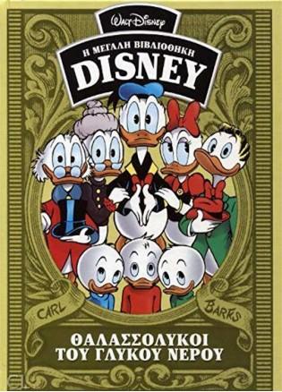 Η Μεγάλη Βιβλιοθήκη Tης Disney #47 - Θαλασσόλυκοι Του Γλυκού Νερού
