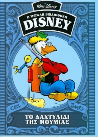 Η Μεγάλη Βιβλιοθήκη Tης Disney #34 - Το Δαχτυλίδι Της Μούμιας
