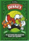 Η Μεγάλη Βιβλιοθήκη Tης Disney #12 - Το Δεύτερο Πιο Πλούσιο Παπί Του Κόσμου