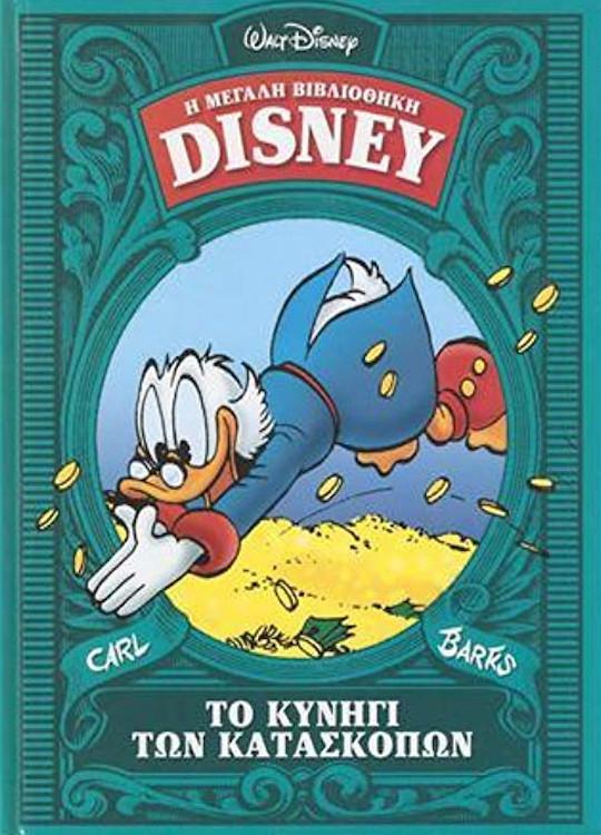 Η Μεγάλη Βιβλιοθήκη Tης Disney #2 - Το Κυνήγι Των Κατασκόπων