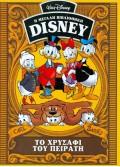 Η Μεγάλη Βιβλιοθήκη Tης Disney #33 - Το Χρυσάφι Του Πειρατή