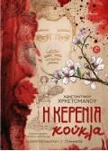 Η Κερένια Κούκλα (Κόκκινο Εξώφυλλο)