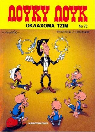Λούκυ Λουκ #72 - Οκλαχόμα Τζιμ