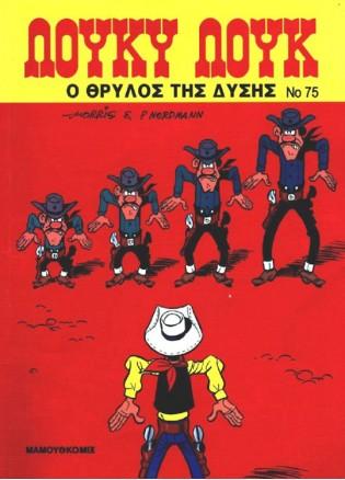 Λούκυ Λουκ #75 - Ο Θρύλος Της Δύσης